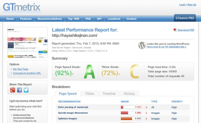 Latest Performance Report for- http---hayashikejinan.com-  GTmetrix
