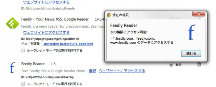 Feedly_Reader_permission