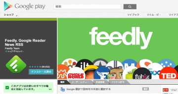 Feedly. Google Reader News RSS - Google Play の Android アプリ_play.google.com