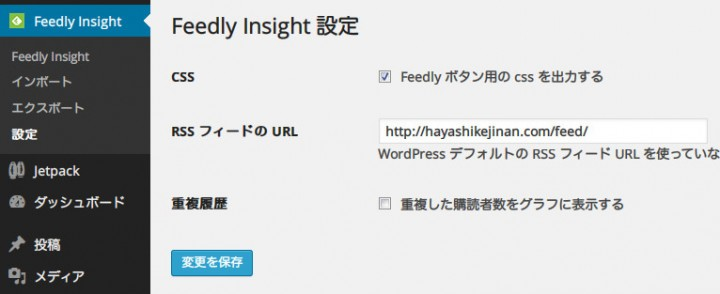 Feedly Insight 設定