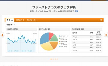 Google_Analytics_ss