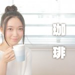 a_girl_drinking_coffee_eyecatch
