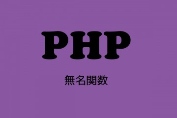 php_functions.anonymous