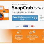 SnapCrab_for_Windows