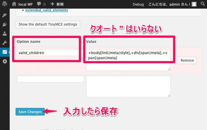 Advanced TinyMCE Settings 設定例